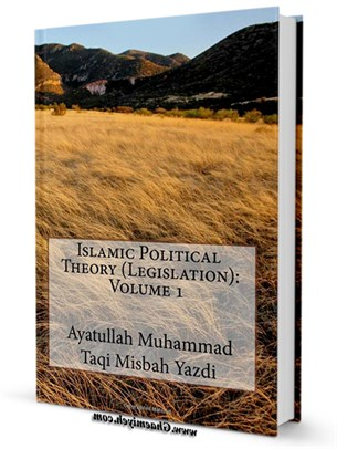 Islamic Political Theory