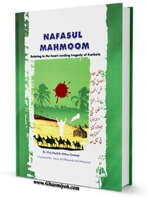 Nafasul Mahmum : Relating To The Heart Rending Tragedy Of Karbala