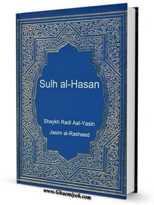 Sulh al-Hasan: the peace treaty of al-Hasan
