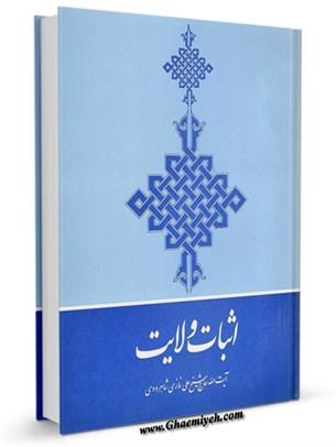 اثبات ولایت : حقه الهیه وعلم غیب برای محمد و ائمه اثنی عشر صلوات ا... علیهم اجمعین