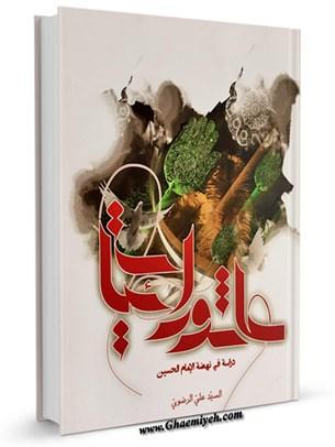 عاشورائيات : بحوث حول نهضة الامام حسين عليه السلام