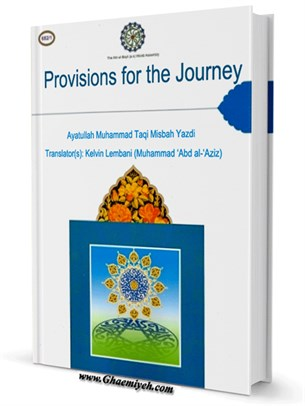 PROVISIONS FOR THE JOURNEY : MISHKAT