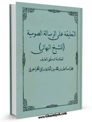 التعليقه علي  الرساله  الصوميه