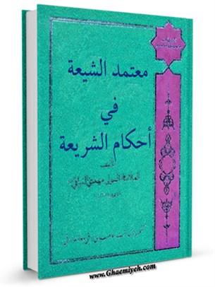 معتمد الشيعه في احكام الشريعه