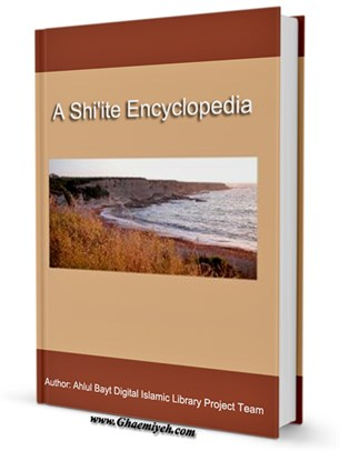 A Shi'ite Encyclopedia