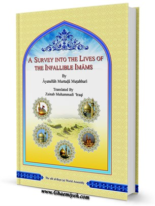 A Survey into the Lives of the Infallible Imams