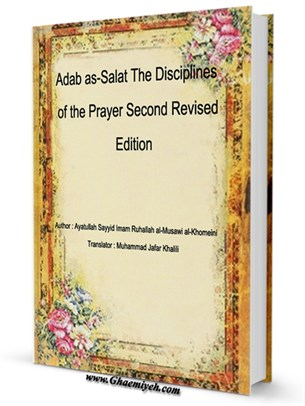 Adab as-Salat The Disciplines of the Prayer Second Revised Edition