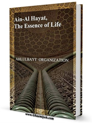 Ain-Al Hayat The Essence of Life