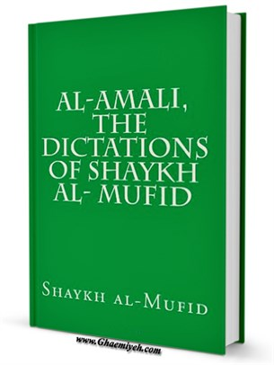Al-Amali The Dictations of Shaykh al-Mufid