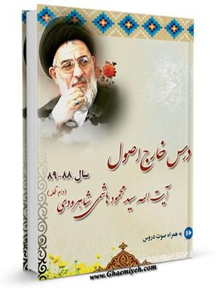 درس خارج اصول آیت الله سید محمود هاشمی شاهرودی سال 88-89