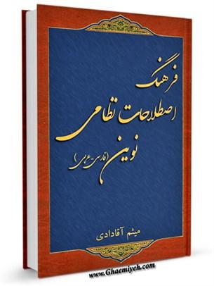 فرهنگ اصطلاحات نظامی نوین فارسی - عربی