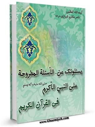 يسئلونك عن ... الاسئله المطروحه علي النبي الاكرم صلي الله عليه واله و سلم في القرآن الكريم