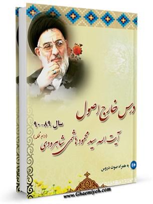 درس خارج اصول آیت الله سید محمود هاشمی شاهرودی سال 89-90