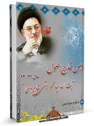درس خارج اصول آیت الله سید محمود هاشمی شاهرودی سال 92-93