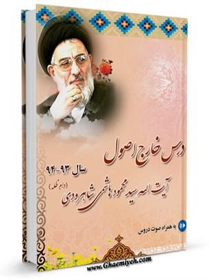 درس خارج اصول آیت الله سید محمود هاشمی شاهرودی سال 93-94