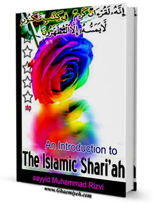 An Introduction to The Islamic Shariah