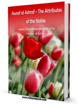 Awsaf al Ashraf - The Attributes of the Noble