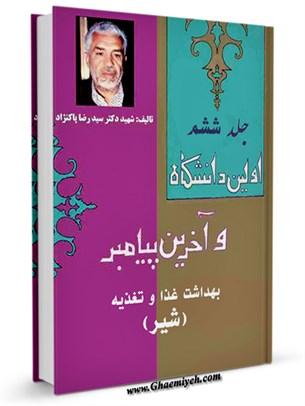 اولین دانشگاه و آخرین پیامبر صلی الله علیه و آله و سلم جلد 6