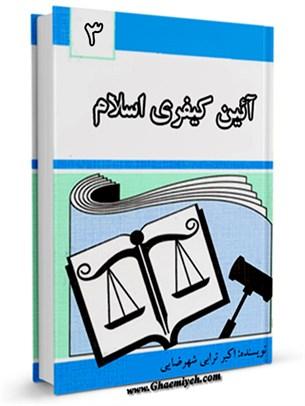 آئین کیفری اسلام جلد 3
