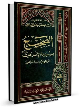 الصحيح من سيره الامام علي عليه السلام جلد 1