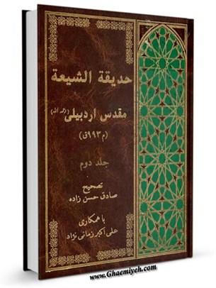 حدیقه الشیعه جلد 2