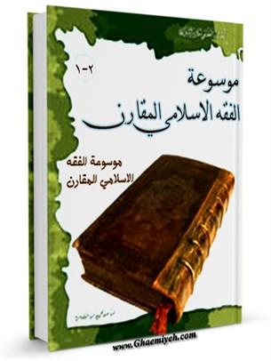 موسوعه الفقه الاسلامي المقارن