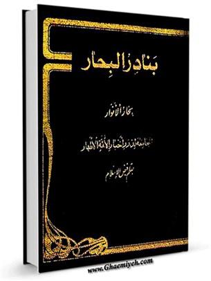 بنادر البحار : ملخص خمسة وعشرين الكتب بحار الانوار