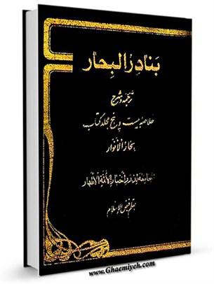 ترجمه بنادر البحار : خلاصه بیست و پنج مجلد کتاب بحار الانوار