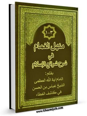 منهل الغمام في شرح شرائع الاسلام