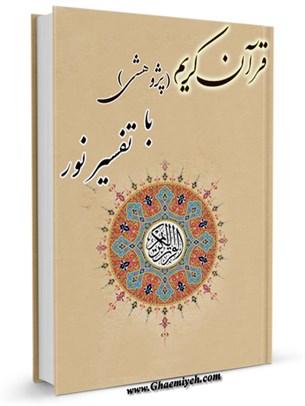 قرآن کریم (پژوهشی) با تفسیر نور