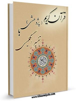 قرآن کریم (پژوهشی) با تفسیر انگلیسی