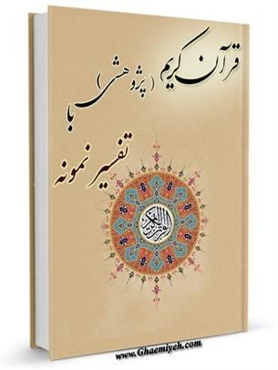 قرآن کریم (پژوهشی) با تفسیر نمونه