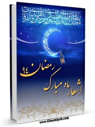 اشعار ماه مبارک رمضان 94