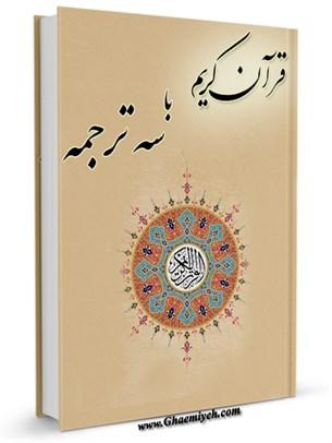 قرآن کریم با سه ترجمه