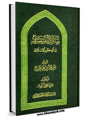 مقالات تاسيسية في الفكر الاسلامي