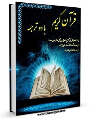 قرآن کریم با دو ترجمه