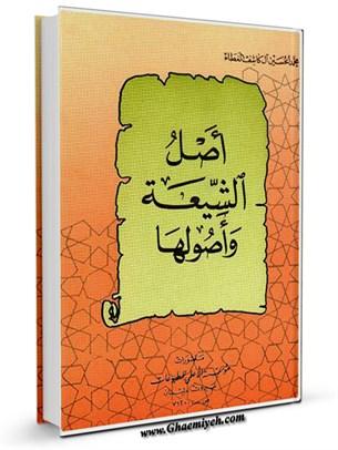 اصل الشيعه و اصولها
