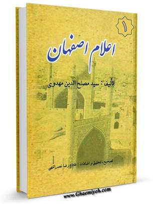 اعلام اصفهان جلد 1