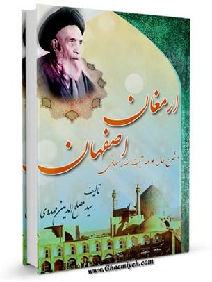 ارمغان اصفهان : در شرح حال علامه آیت الله بهبهانی