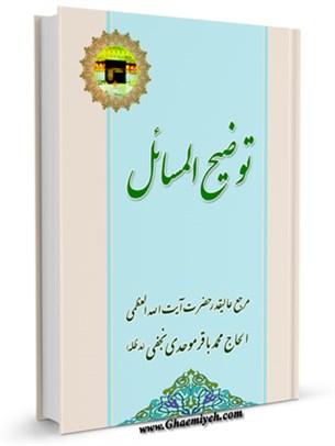 رساله توضیح المسائل حضرت آیت الله العظمی محمد باقر موحدی نجفی