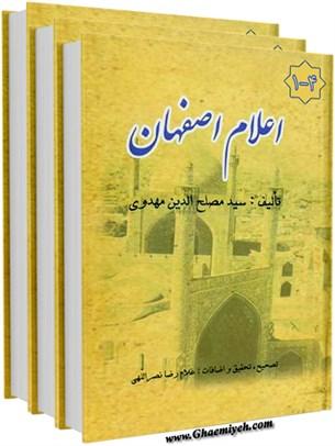 اعلام اصفهان