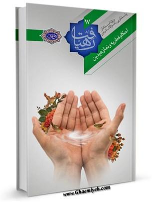 احکام فطریه و نماز عیدین