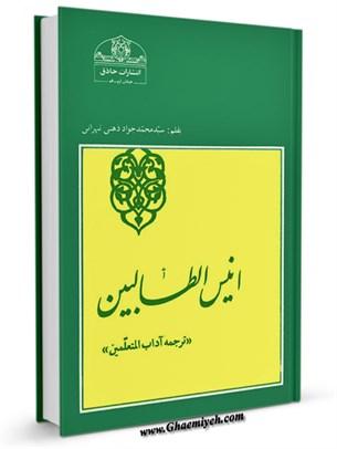 انیس الطالبین [ترجمه آداب المتعلمین]