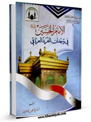 الامام حسين عليه السلام في وجدان الفرد العراقي