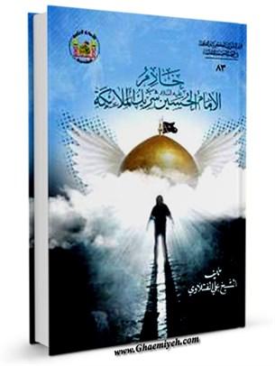 خادم الامام الحسين عليه السلام شريك الملائكه