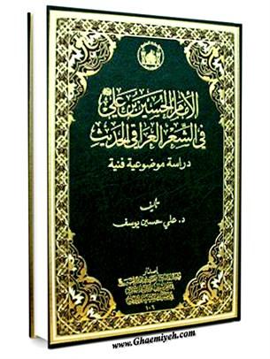 الامام الحسين بن علي في الشعر العراقي الحديث