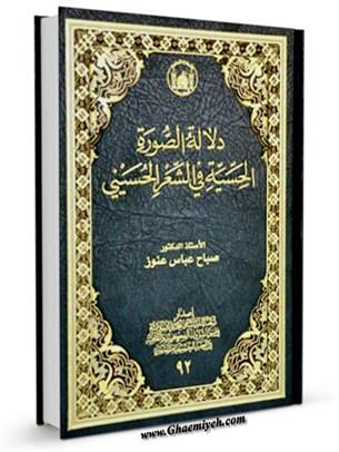 دلاله الصوره الحسيه في الشعر الحسيني