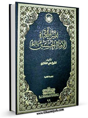 المراه في حياه الامام الحسين عليه السلام