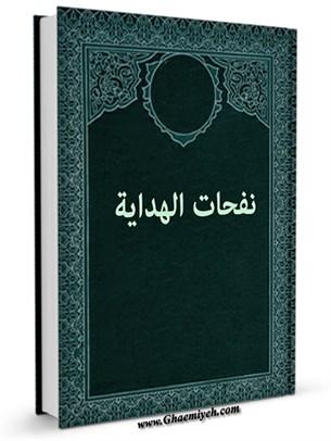نفحات الهدايه: مستبصرون ببركه الامام الحسين عليه السلام