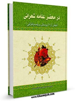 در محضر علامه شعرانی بیش از 500 پرسش و پاسخ قرآنی